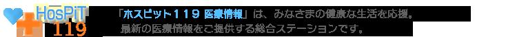 最新医療総合ステーション・ホスピット119